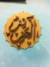 Kaligrafi Lingkaran Coklat Muda Arab