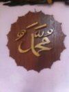 Kaligrafi Lingkaran Coklat Arab